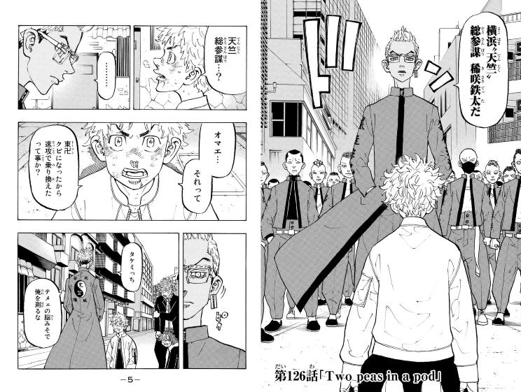 ズ 巻 卍 リベンジャー 東京 15